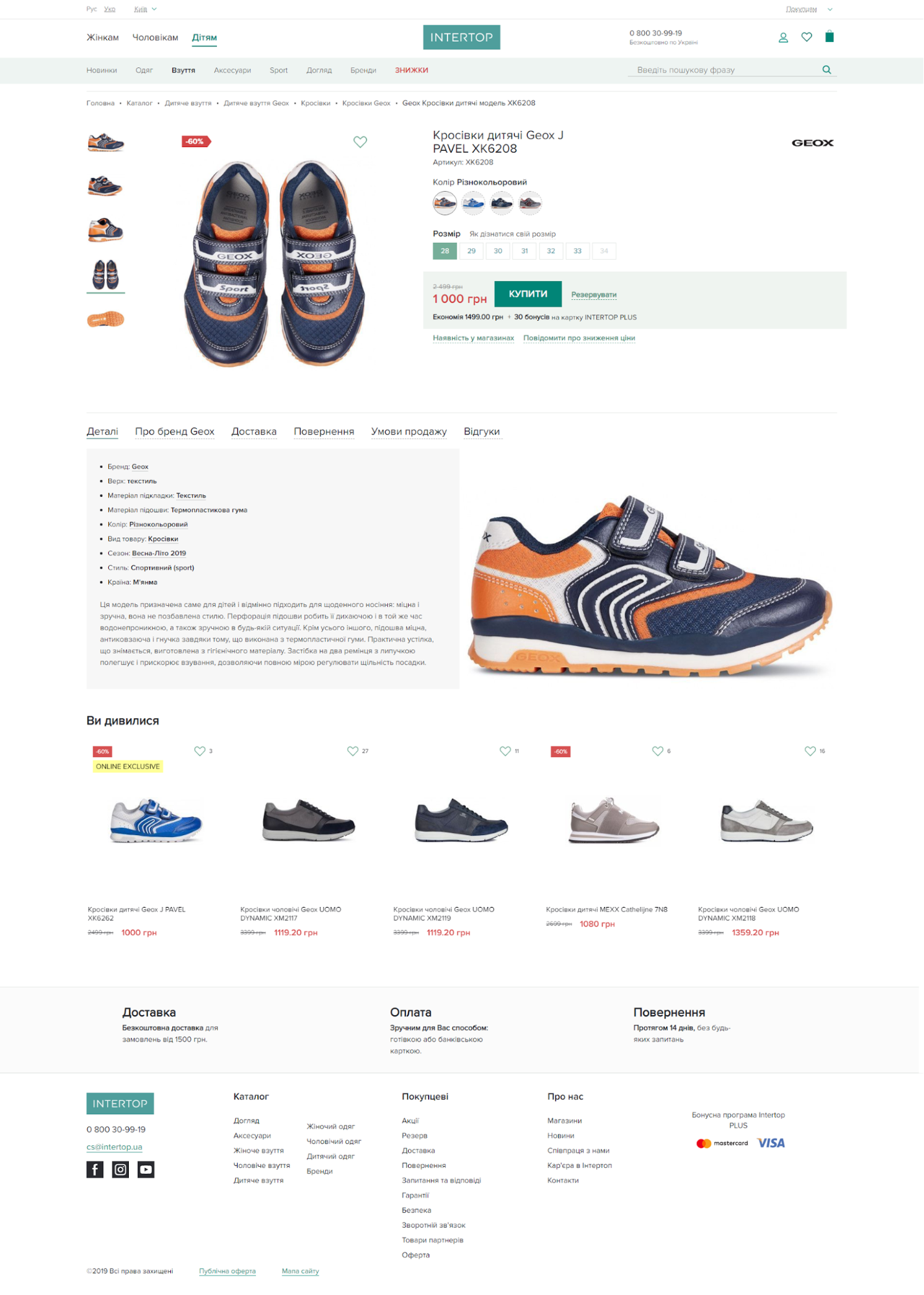 new-product-page-intertop-turum-burum